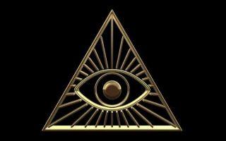 Что такое всевидящее око и что означает масонский символ
