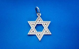 Что означает шестиконечная звезда Давида и почему так называется — все тайны