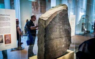 Что такое розеттский камень и как расшифровываются его надписи — только самое интересное