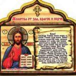 Молитва от зла, врагов и порчи