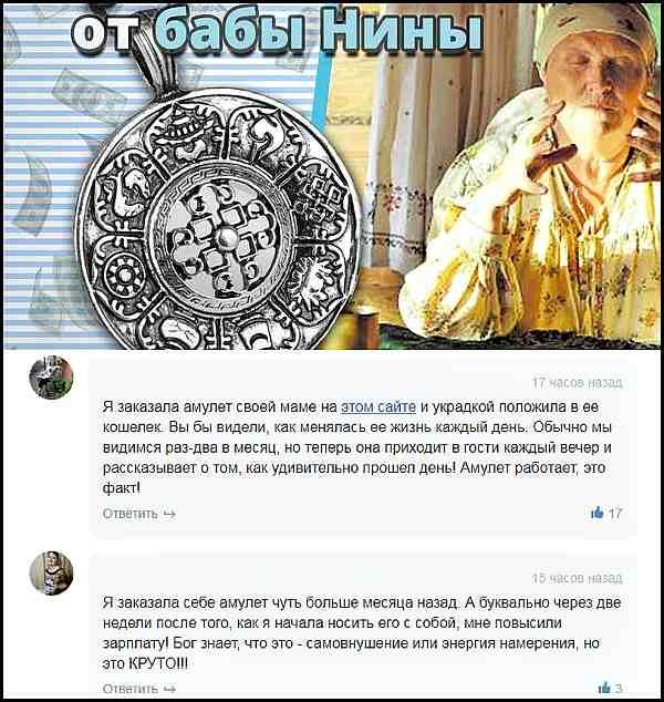 Реальные отзывы об амулете бабы Нины